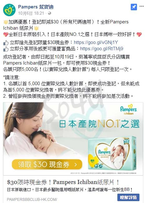 Pampers Coupon記得要登記啊!~