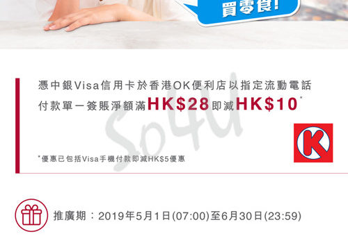 032019 BOC Circle K Promotion Item May Webpage Chi